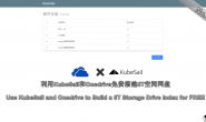 Use Oneindex to Build a 5T Storage Drive Index for FREE   利用Oneindex免费搭建5T空间网盘