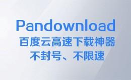 PanDownload 好用坚挺的百度网盘不限速下载工具