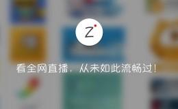 Z直播 最流畅的聚合直播软件
