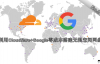 How to Use Cloudflare and Google to Build a Unlimited Storage Drive Index for FREE | 利用Cloudflare和Google免费搭建无限空间网盘